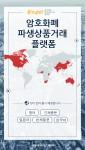 싱가포르에 본사를 둔 글로벌 선물거래 파생상품 거래소 바이비트가 한국어를 지원하는 플랫폼을 처음으로 출시했다고 발표했다