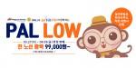 필리핀항공X온필, 연중 최대 프로모션 PAL LOW 오픈