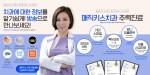 Intro of Dr. Yu-mi Jung of Magic Kiss dental clinic