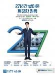 세탁 전문 기업 크린토피아가 수도권 지역에서 창업설명회를 13일에 개최한다