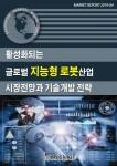 활성화되는 글로벌 지능형 로봇산업 시장전망과 기술개발 전략 보고서 표지