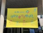 성남시 한마음복지관 장애인의 날 기념 주간행사