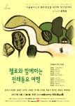 SSCE 제25회 정기연주회 포스터