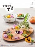 농식품 정보매거진 소비공감 봄호