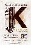목관 10중주 The K 제6회 정기연주회 공연 포스터