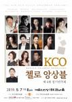 KCO 첼로 앙상블 제6회 정기연주회 공연 포스터