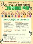 청소년환경인권축제 그린라이트 포스터