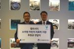 램리서치 김성호 사장이 한국백혈병어린이재단 서선원 사무처장에게 후원금을 전달하고 있다