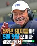 가수 김흥국은 59년생 황금돼지띠 동갑내기를 위한 회갑연으로 청바지 맥주파티를 연다