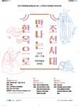 한옥으로 만나는 조선시대 포스터