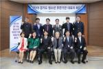경기도청소년활동진흥센터가 진행한 도 내 청소년 관련 시설 및 단체 유관기관 대표자 회의 현장