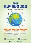2019 해외취업환경 설명회 포스터