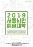2019 서울시민예술대학 포스터