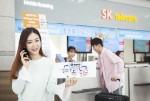 SK텔레콤 홍보 모델이 공항에서 baro로밍요금제를 소개하고 있다