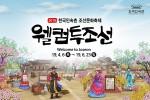 한국민속촌, 웰컴투조선 개막