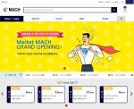 마켓마하 홈페이지 메인 화면