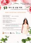 제1회 메이퀸 선발대회 개최 포스터
