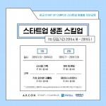 스타트업캠퍼스의 스페셜라이즈드 코스 스타트업 맞춤형 직무 교육과정 1차 모집 안내 포스터