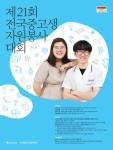 제21회 전국중고생자원봉사대회 포스터