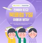 YES24가 진에어와 함께 인천발 국제선을 이용하는 고객들을 대상으로 5월 31일까지 예스24 북클럽 7일 이용권을 증정한다