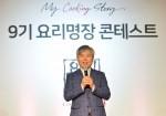 한국암웨이 김장환 대표이사가 경연에 앞서 축사를 전하고 있다