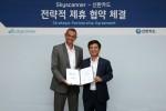 신한카드는 글로벌 넘버원 항공권 검색엔진 스카이스캐너와 함께 전략적 제휴 협약식을 가졌다