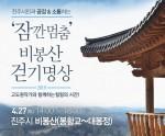고도원과 함께하는 진주시 비봉산 걷기명상 개최