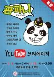 세종대 글로벌지식평생교육원 실용음악학전공 판파니 공개 강좌 포스터