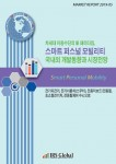 차세대 이동수단의 新 패러다임, 스마트 퍼스널 모빌리티 국내외 개발동향과 시장전망 보고서 표지