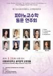 이화여대 피아노교수학 동문연주회 포스터