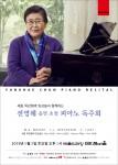 전영혜 피아노 독주회 포스터