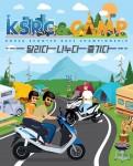 대림오토바이의 2019 KSRC 1전 포스터