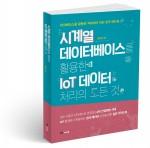 시계열 데이터베이스를 활용한 IoT 데이터 처리의 모든 것, 김성진 저, 396쪽, 2만원