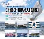 마도로스 대광어 배낚시 대회 포스터