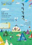 가지각색 축제 포스터