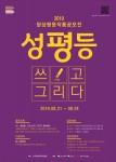 2019 양성평등 작품공모전 포스터