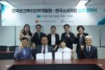 한국보건복지인력개발원이 한국소비자원과 업무협약을 체결했다