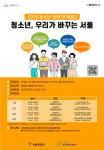 청소년 정책 아카데미 청소년, 우리가 바꾸는 서울 오픈 강좌 안내 포스터