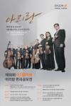 이건음악회 아리랑 편곡 공모전 포스터