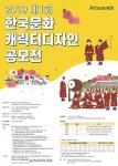 한국문화 캐릭터디자인 공모전 포스터