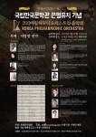 국립한국문학관 유치기념 코리아필하모니오케스트라 공연 포스터