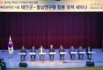 충남연구원, 태안복군 30주년 기념 천년의 태안 정책워크숍 개최