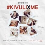 키블리가 글로벌 모델 선발 콘테스트 #KIVULIXME를 진행한다