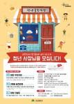 핀연구소, '청년 팝업 레스토랑' 모집 포스터