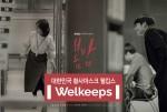 대한민국 황사마스크 웰킵스가 제작지원한 MBC 봄밤 메인 포스터