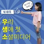 어린이 & 청소년 대상 SNS 사용 교육 '우리 생애 첫 소셜미디어'
