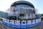 2019 중국 이우 수입상품박람회 방문 전문분야 바이어 수가 전년 대비 48.41% 증가했다