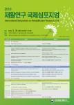 제11회 2019 재활연구 국제심포지엄의 세부일정
