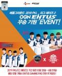 OGN 엔투스 우승 기원 행사 포스터