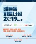 배틀독 파트너쉽 시즌2 참가자 모집 포스터